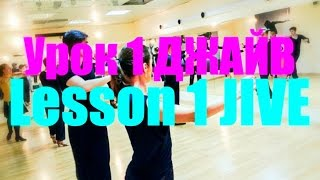 Урок №1 Джайв / Lesson №1 Jive - lightCHOREOGRAPHY