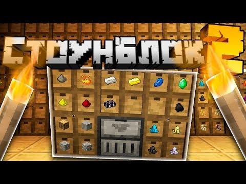 СтоунБлок 2 #01 - Хранилище ресурсов | Майнкрафт Выживание с модами Lp