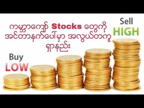 🔥💰ကမ႓ာေက်ာ္-stocks-ေတြကို-အင္တာနက္ေပၚမွာ-အလြယ္တကူရွာနည္း-in-1-minute