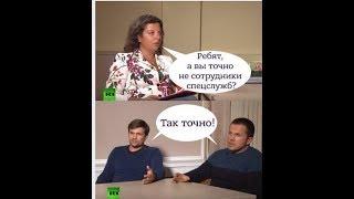 Интервью Петрова и Боширова. Мнение сотрудника КГБ СССР