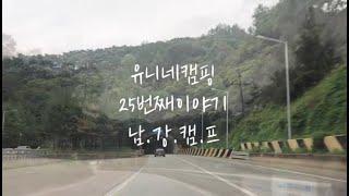 가을캠핑 강원도 영월 법흥계곡 남강캠프
