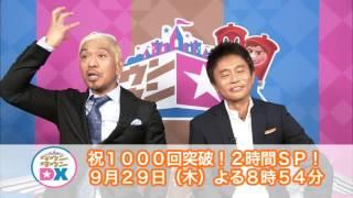 ダウンタウンDX 祝1000回突破!2時間SP! 9/29(木)よる...