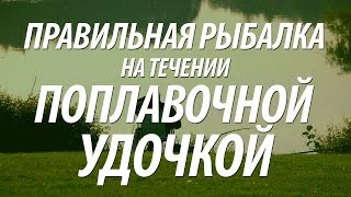 КАК ЛОВИТЬ РЫБУ НА ПОПЛАВОЧНУЮ УДОЧКУ В ПРОВОДКУ С БЕРЕГА(В видео подробные советы мастера рыбалки, как ловить рыбу на любимую поплавочную удочку в проводку на течен..., 2015-07-07T00:41:33.000Z)