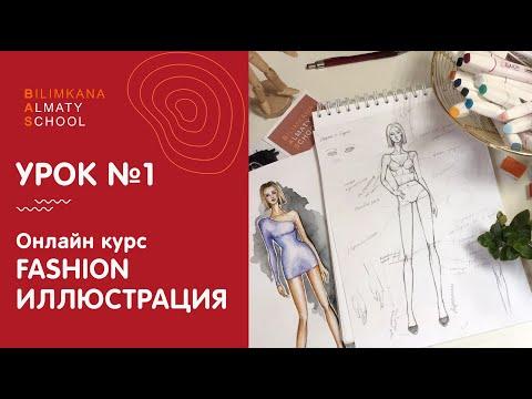 Фэшн иллюстрация уроки видео