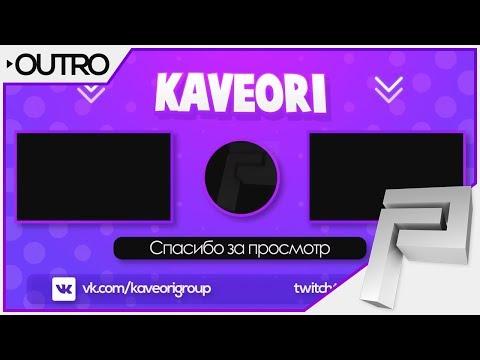 [2D Outro] Kaveori ➟ By PhantomFX | Paid