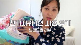 천기저귀 브랜드별 솔직 리뷰 | 육아용품 후기 | 벨라…