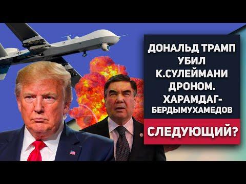 Туркменистан : Дональд Трамп Убил К.Сулеймани Дроном. Харамдаг-Бердымухамедов Следующий?