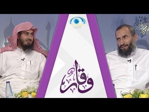 #براعم_القرآن | برنامج وقار
