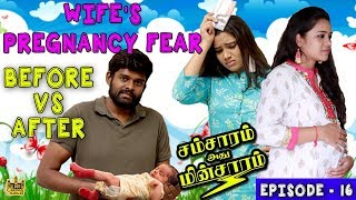 Wife\'s Pregnancy Fear : Before Vs After | Husband Vs Wife | Samsaram Athu Minsaram | Mini Series #16