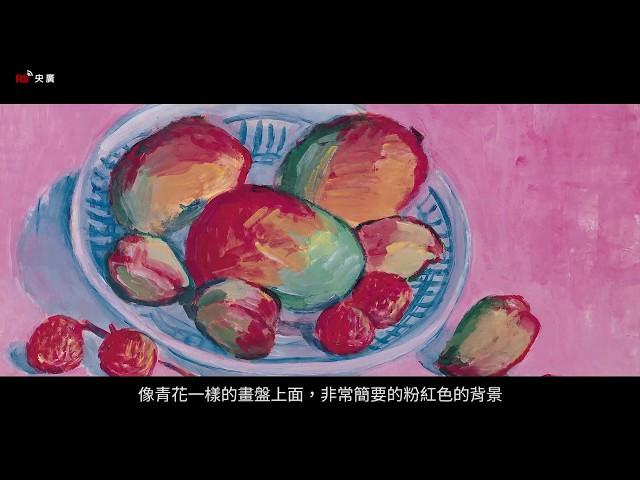 【RTI】Aux Beaux-Arts de Taipei (vidéo 17) : Kuo Po-chuan