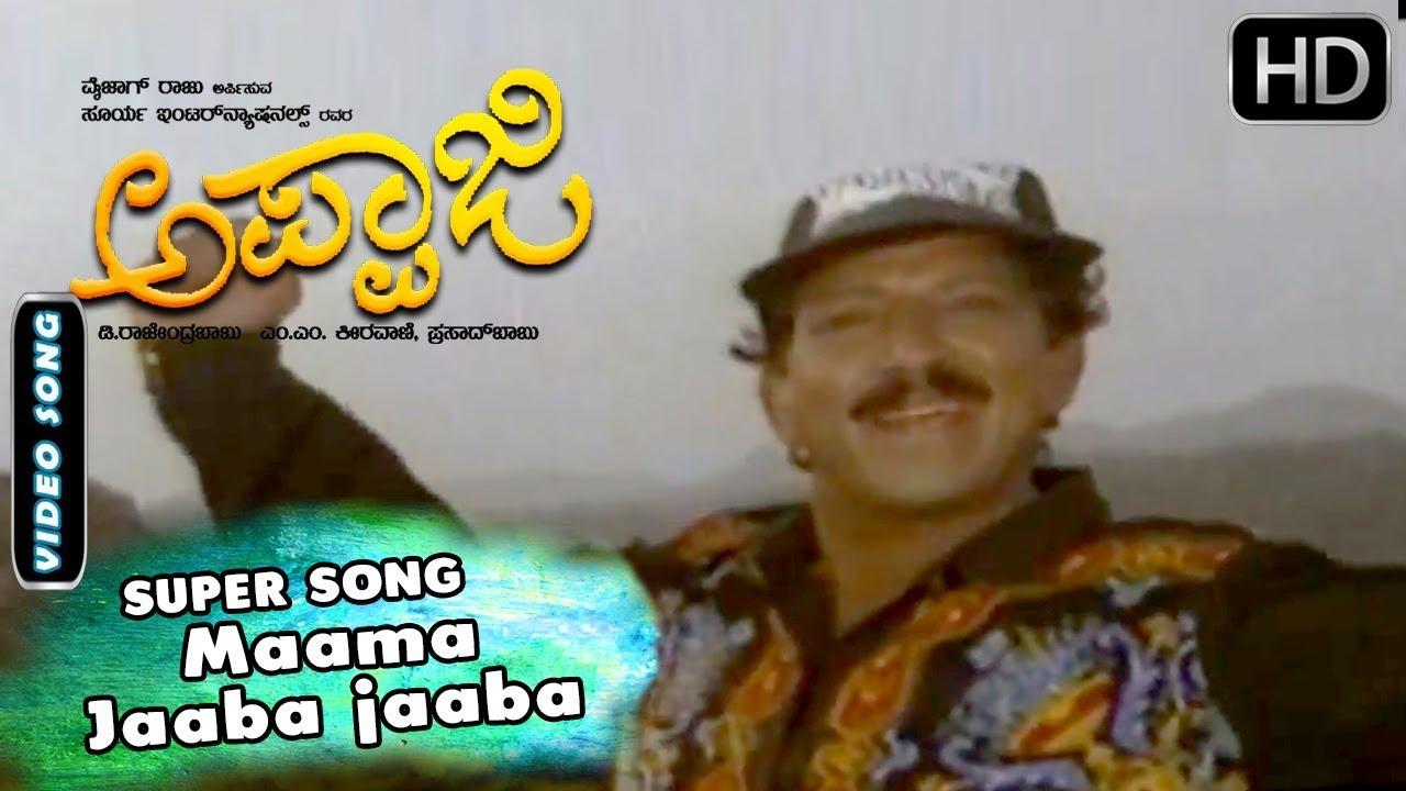 ene kannadathi song