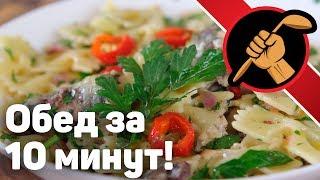 Паста с сардинами. Обед за 10 минут. Немного Испании