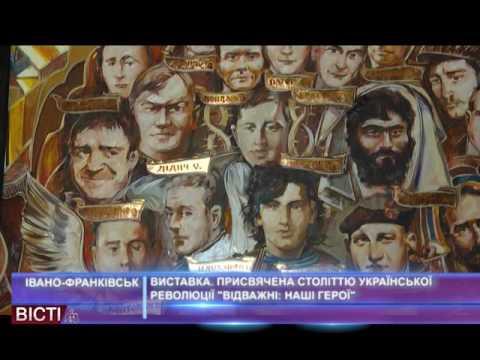 Виставка достоліття української революції «Відважні: Наші Герої»