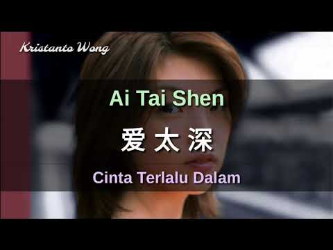 Qin Qin 勤琴 - Ai Tai Shen 爱太深 - Cinta Terlalu Dalam