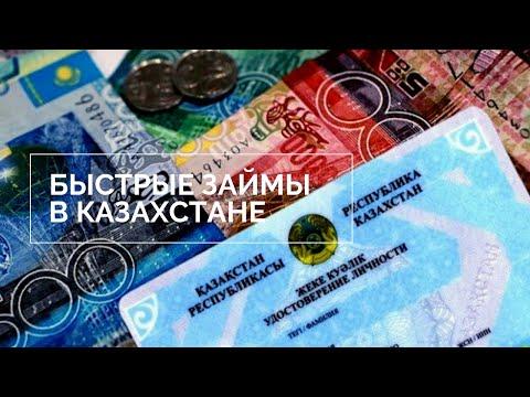 Быстрый займ на карту в Казахстане