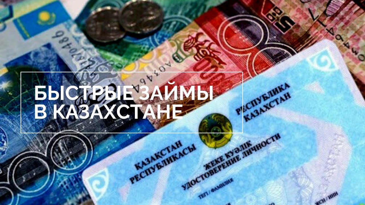 Займ на карту казахстана