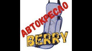 Обзор детского автокресла Berry