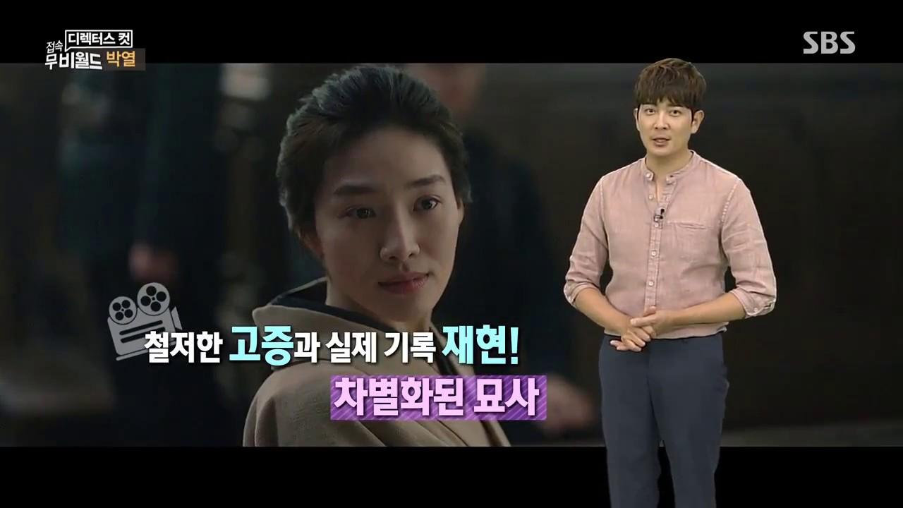 디렉터스컷 - 박열 by 접속무비월드