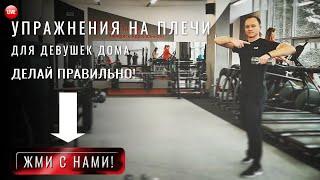 Упражнения на плечи для девушек Как накачать плечи дома Тренировка плеч в домашних условиях