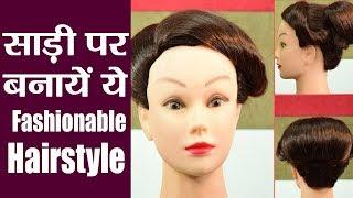 Hairstyle Tutorial: साड़ी पर बनायें ये Fashionable juda Hairstyle | Boldsky