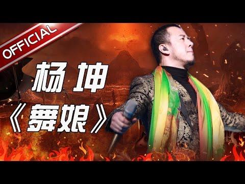 【单曲纯享】《舞娘》杨坤 《天籁之战》第9期【东方卫视官方高清】