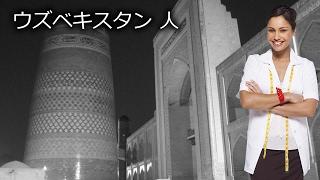 ウズベキスタン 人