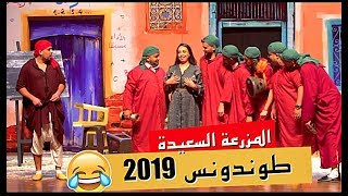 Al Mazra3a Saida | 😂😂 البيوتيات و الروتينيات و طوندونس 2019 بعبيدات الرمى
