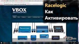《 Racelogic ➤ Как Активировать / Зарегистрировать》 Прибор Замера Ускорения Рейслоджик