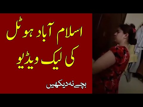 Islamabad Hotel Leaked Video | Alert Mafia from YouTube · Duration:  9 minutes 39 seconds