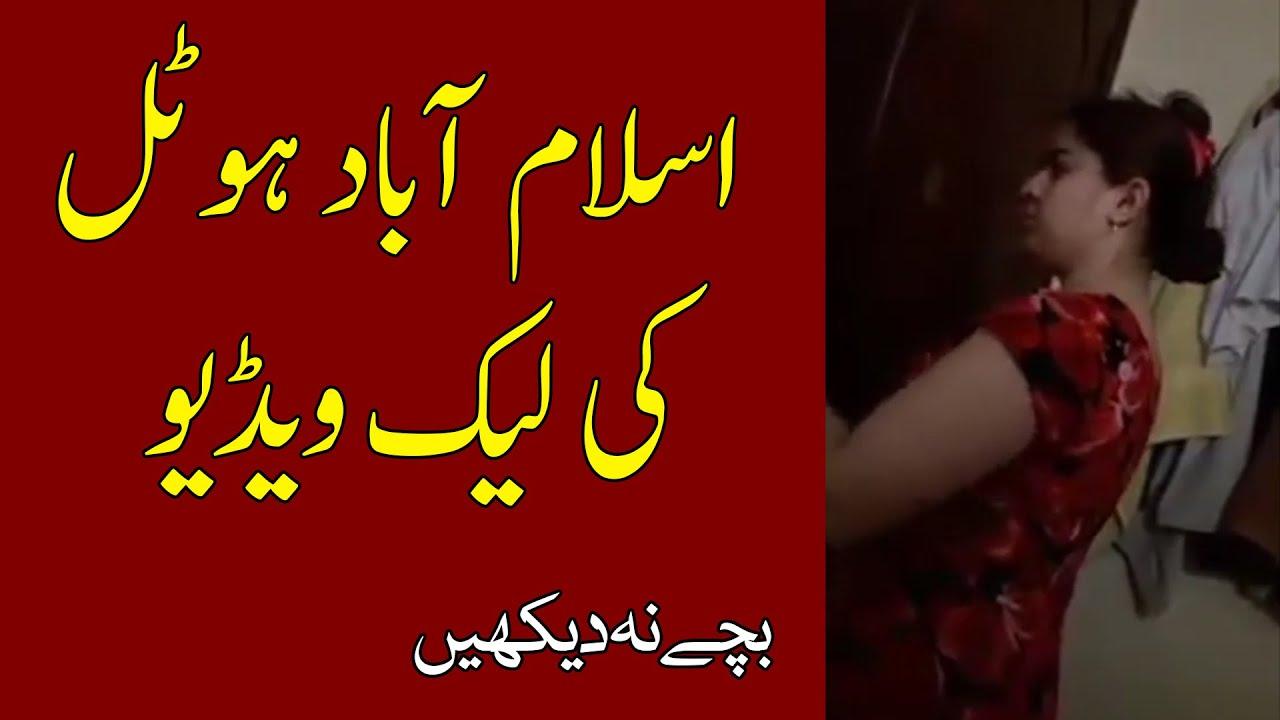 Download Islamabad Hotel Leaked Video   Alert Mafia