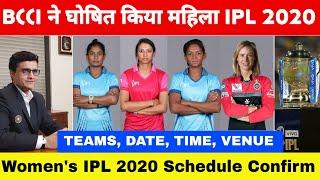 BCCI ने किया महिला IPL 2020 का एलान। Women's IPL 2020 Confirm Schedule And All Teams