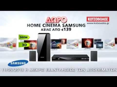 72804c658e81 Samsung Τηλεοράσεις με δώρο Home Cinema - Kotsovolos - YouTube