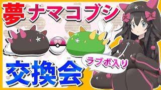 【ポケモン剣盾】ラブボ夢ナマコブシ交換会!!【バレンタイン】