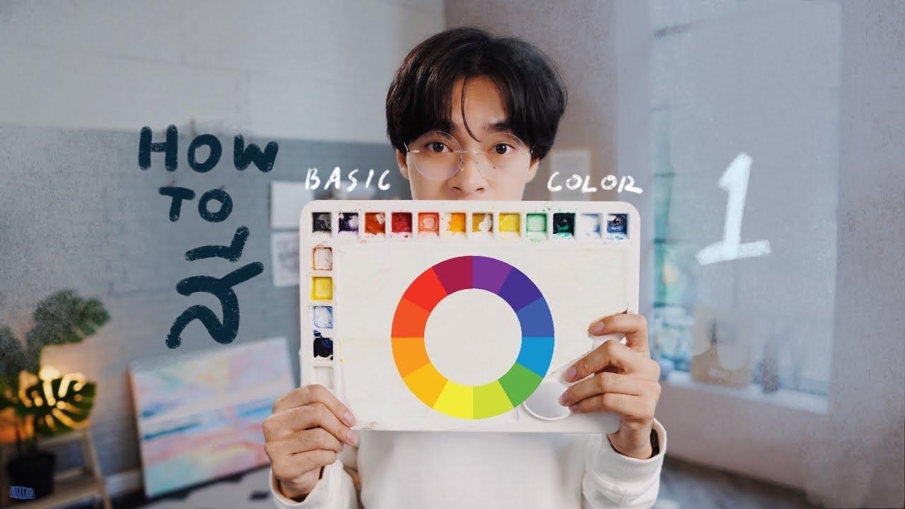 สี (Theory of colors)