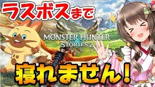 【モンハンストーリーズ2】ラスボスクリアまで寝れません!強いオトモンのタマゴ集めをしつつエンディングを目指す#3【Monster Hunter Stories 2 VTuber生放送  part 3】