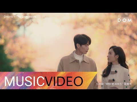 [MV] 2morro - The Love Inside (The Beauty Inside OST Part.5) 뷰티 인사이드 OST Part.5
