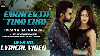 Emon Ekta Tumi Chai   IMRAN   Safa Kabir   Official Lyrical Video   Imran New Song 2018