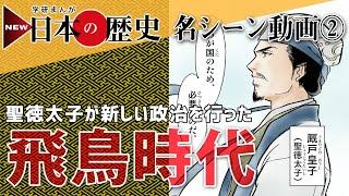 厩戸皇子(聖徳太子)は冠位十二階や十七条の憲法を制定し新しい政治を...