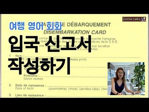 [여행영어회화] 입국 신고서 작성하기