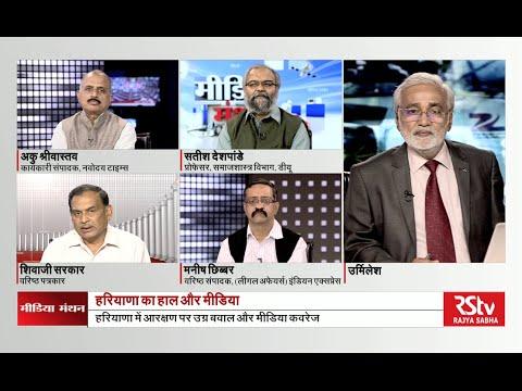 Media Manthan - Media coverage of Jat agitation in Haryana