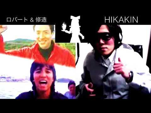 【静止画】ロバート& 修造 vs Slaughter  H ボイパ対決 Bad apple!!