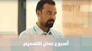 أسبوع عمان للتصميم
