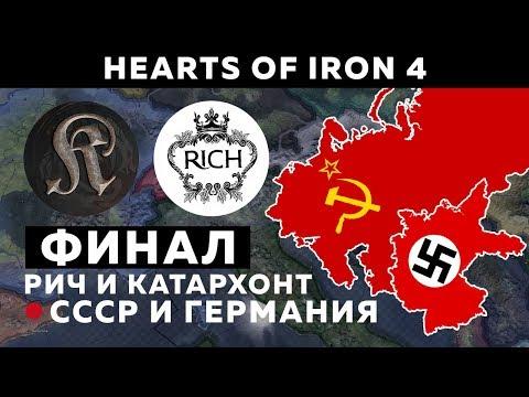 ФИНАЛ (5) ТРЕТИЙ РЕЙХ И СССР/ РИЧ И КАТАРХОНТ