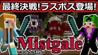 【マイクラRPG実況#14】最終決戦!扉の先にいたものは・・~Mistgale~【show&あちゃみ】