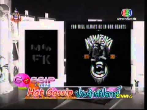 R.I.P. ตั้ม MAMAFAKA กราฟฟิคดีไซน์ชื่อดัง