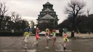 大阪遠征! 大阪城を背にして「メランコリック」を踊ってみました。 愛...