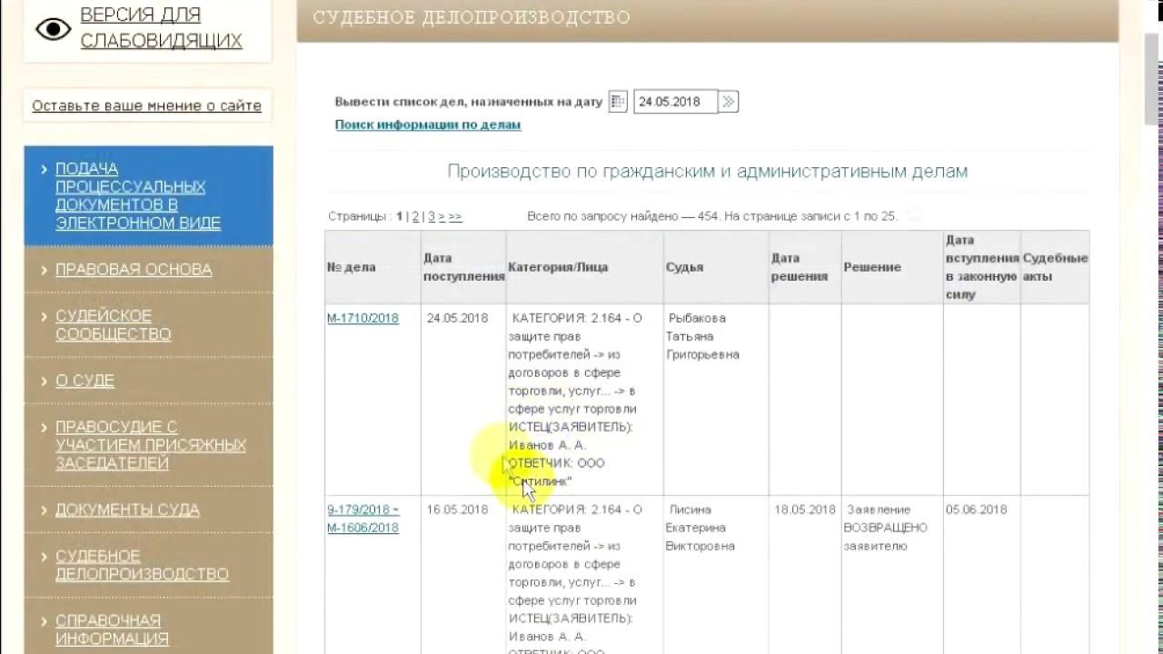 реестр гражданских дел