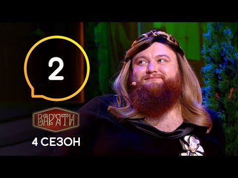 Вар'яти (Варьяты) – Сезон 4. Випуск 2 – 03.09.2019