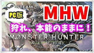 【MHW/PC版】【モンハンワールド】#08