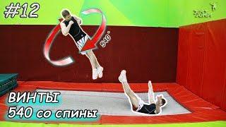 Как Научиться Делать ВИНТ 540 Со Спины! Прыжки На Батуте! Обучалка #12